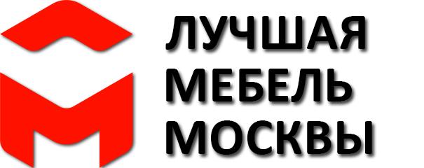 Лучшая мебель Москвы
